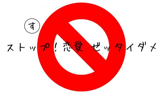 【動画】ストップ!恋愛 ゼッタイダメが狂ってるし、ウザいし、頭に残る!笑
