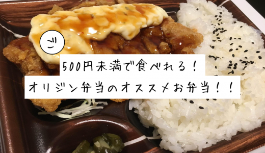 【随時更新】500円未満で食べれる!オリジン弁当のオススメメニュー!!