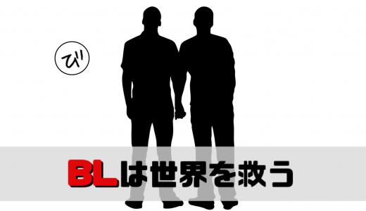 BL好きなゲイの僕がおすすめする無料で読めるBL漫画まとめ【随時更新】