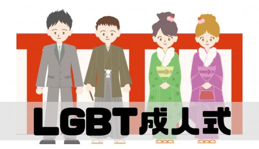 LGBT成人式って知っていますか?開催場所・日程は?自分の望む姿で新しい出発を!