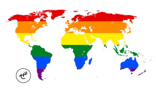 全世界にゲイだとカミングアウトした僕、その全貌とこれからの世の中と生き方