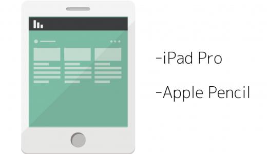 新型iPadでもなくiPad Pro2でもなく、僕はiPad Proを買ったよ!!