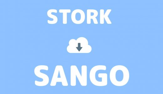 STORKからSANGOにテーマ変更した際にやった作業・参考記事をまとめた!