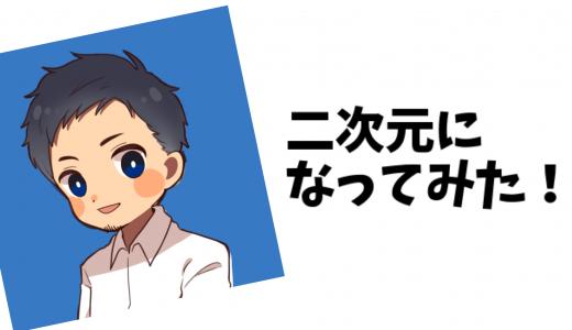 【大満足】ココナラでSNS用の似顔絵アイコンを書いてもらったよ!