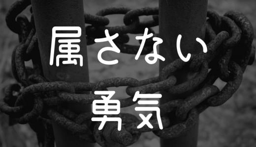 堀江貴文氏に学ぶ『属さない勇気』常識を疑って生き方改革をせよ!