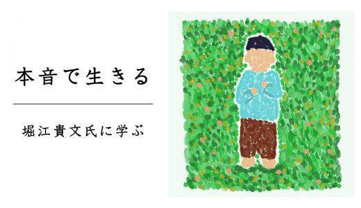 堀江貴文氏に学ぶ『本音で生きる』他人に隷属せず自分を生きよ!